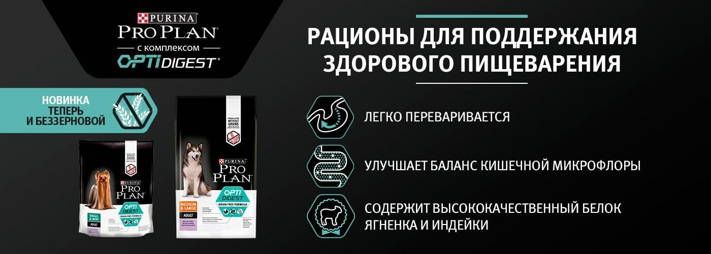 Новинка от Purina - Pro Plan® OptiDigest Grain Free